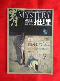 中国推理第一品牌:睿智的、本格的、经典的、趣味的、理性的、专业的推理杂志   岁月 推理:第11辑   2008.11下半月