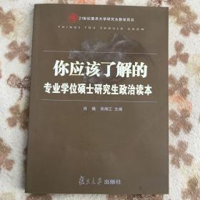 你应该了解的:专业学位硕士研究生政治读本/21世纪复旦大学研究生教学用书