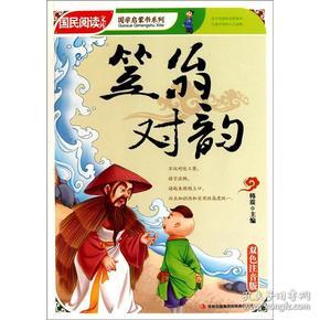 国民阅读文库·国学启蒙书系列:笠翁对韵(双色注音版)