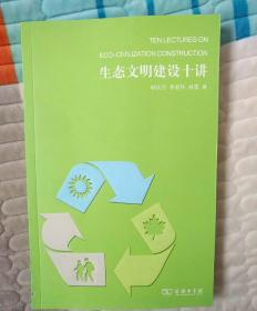 生态文明建设十讲