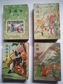 民国版古典四大名著《红楼梦》4册全,《三国演义》4册全,《西游记》4册全,《水浒传演义》4册全。