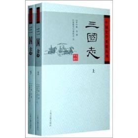 三国志(上下册)(定价78元)