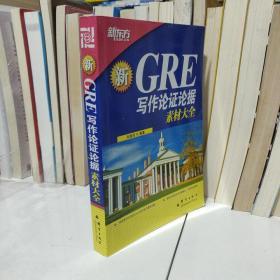 新东方-新GRE写作论证论据素材大全(包快递)