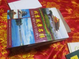 北京风景名胜