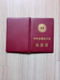 《中华全国总工会会员证》