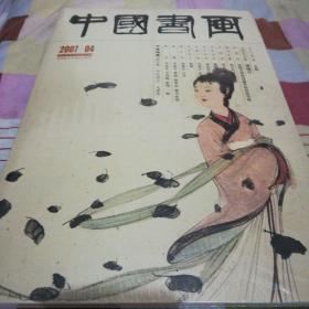中国书画,2007.04