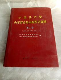 中国共产党山东省青岛市组织史资料   第二卷   1987.11-2001.12