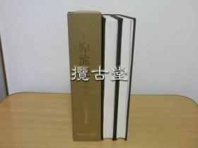 日本近代花道流派 日本花道 小原流史 小原流创流百周年纪念 上下2卷 721页 16开