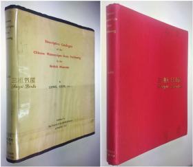 1957年初版《大英博物館藏敦煌漢文寫本注記目錄》/翟林奈/Lionel Giles/斯坦因/英倫博物館漢文敦煌卷子收藏目錄/敦煌漢文遺書編目/漢文遺書館藏目錄/大英博物館藏敦煌漢文寫本分類解說目錄/大英博物館藏敦煌漢文寫本詳目/Descriptive Catalogue of the Chinese Manuscripts from Tunhuang in the British Museum
