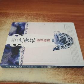 元青花鉴识指南