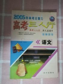 高考三人行 -语文学生用书)(2005年高考总复习)