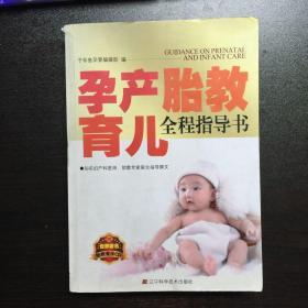 孕产胎教育儿全程指导书