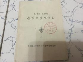 广韵  集韵  音节及其今读表   上  (油印)