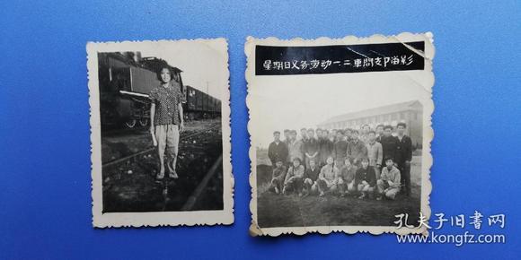 五十年代末 照片:(常州)戚墅堰机车工厂 蒸汽机车、星期日义务劳动一、二车间支部留影 ——(共两张)6*4.5cm、6.5*6cm!