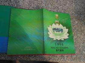 1998年澳门邮票