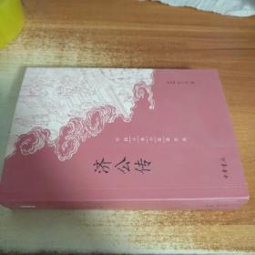济公传:中国古典小说最经典