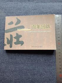 《百年回眸——浙江省博物馆藏近现代书画精品集粹》C4