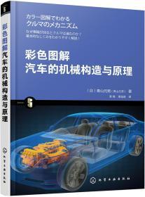 彩色图解汽车的机械构造与原理