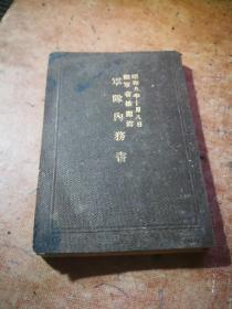 《军队内务书》(军队内务书) 1934年版本 书后有多张附表 日版军事古书收藏之十九, 早已绝版 ,很小开本