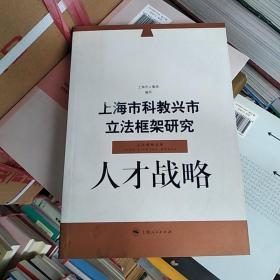 上海市科教兴市立法框架研究.人才战略