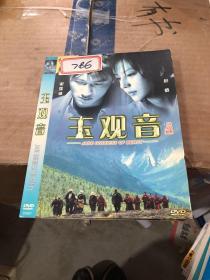 玉观音 DVD 一碟装