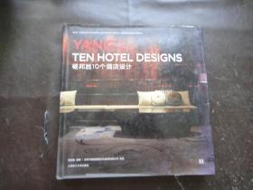 杨邦胜10个酒店设计