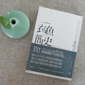 董启章签名《衣鱼简史:董启章中短篇小说集Ⅱ》(台版)