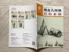 新世纪美术专业教材 组合几何体结构素描