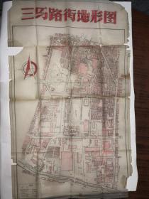 手绘地图:解放后天津市南开区三马路街地形图(地图)