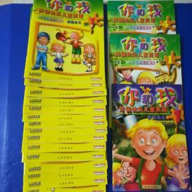 你和我阶梯快乐儿童英语学生课本.27
