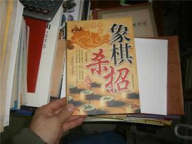 象棋杀招(精编珍藏版)