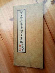 73年初版《智永正草千字文真迹》(经折装,15.3X31.5cm)