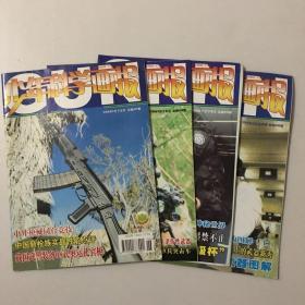 少年科学画报  (2008年6月下半月、9月下半月、11月下半、12月下半月)