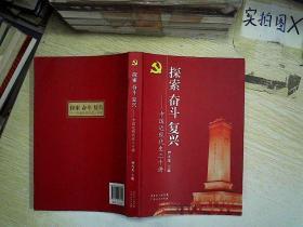 探索奋斗复兴中国近现代史三十讲  ,