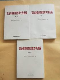 司法体制机制改革文件选编《卷一卷二卷三》〔全三册〕