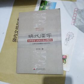 明代儒学的世俗化与民间文化心理研究——以明代白话通