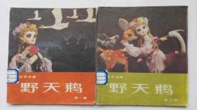 老版彩色连环画;野天鹅(第一、二集2本和售);(外国经典故事,稀缺版本);馆藏书