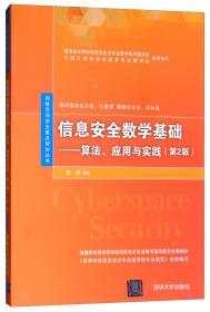 信息安全数学基础:算法、应用与实践(第2版)/网络空间安全重点规划丛书