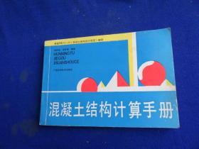 混凝土结构计算手册(根据GBJ10-89编制)