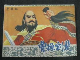 连环画------曹操割发  (80年一版一印)书品自鉴。