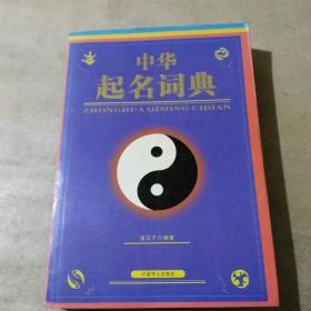 中华起名词典(一版一印,无笔迹)