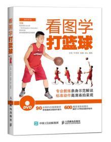 看图学打篮球    9787115390721