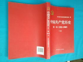 中国共产党历史:第一卷(1921—1949)(全二册):1921-1949
