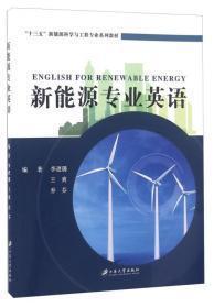 新能源专业英语