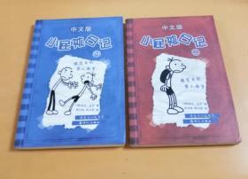 中文版 小屁孩日记(1-2集):爆笑日记雷人糗事 2本合售