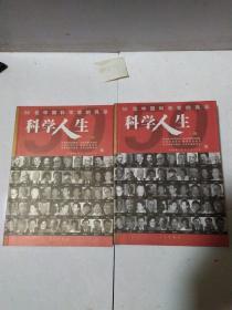 科学人生:50位中国科学家的风采 上下