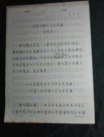 江苏第二师范学院常务副院长、教师培训中心主任 周成平 手稿《论新时期的文艺思潮》35页+《以人叙事为基点的文艺  思潮使新时期文学趋于常态》10页