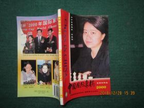 中国国际象棋(2000年.4期) 世界杯特集
