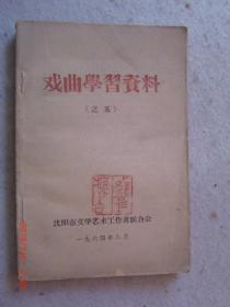 沈阳市文学艺术工作者联合会编撰的'戏曲学习资料之五'