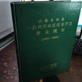 西藏自治区一江两河地区综合开发林业规划【1991-2000】